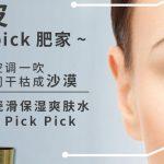 女性春季护肤:春风料峭肤干燥 美白靓丽更重要 春季护肤不容忽视