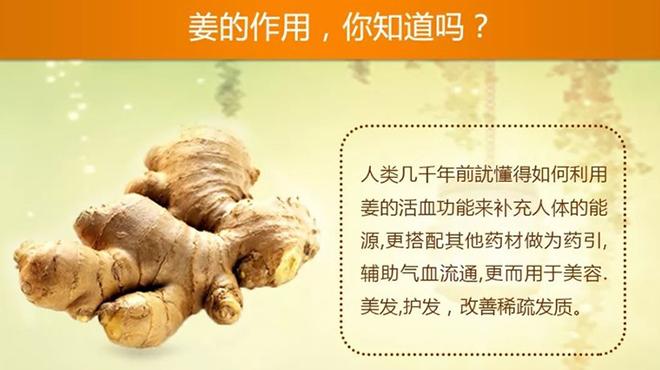 生姜洗发水配方-其实生姜洗发水最基本也最重要的作用便是防脱发了
