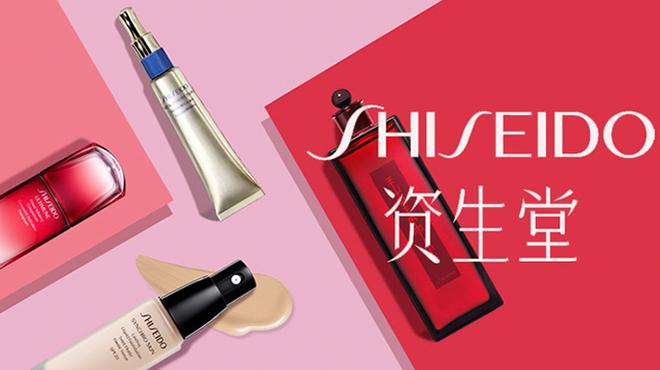 资生堂-株式会社资生堂(Shiseido Company, Limited)旗下品牌